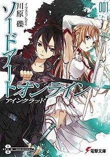 220px-Sword_Art_Online_light_novel_volume_1_cover